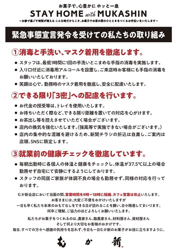 画像:緊急事態宣言STAY HOME with MUKASHIN